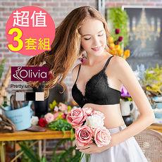 【Olivia】無鋼圈羽毛蕾絲集中聚攏內衣褲套組-三套組