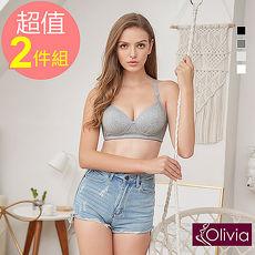 【Olivia】無鋼圈輕柔舒適棉透氣內衣(2件組)