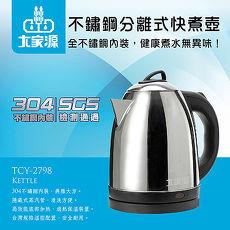 大家源福利品 1.8L 304不鏽鋼分離式快煮壼/電水壺-提取式上蓋TCY-2798