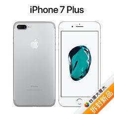iPhone 7 Plus 128G(銀)【拆封新品】