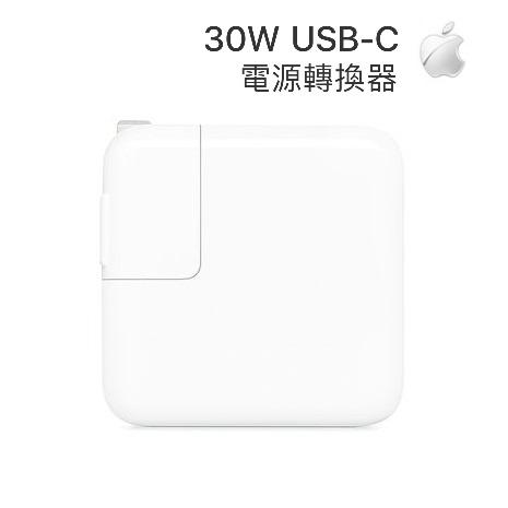 【原廠公司貨】Apple原廠30W USB Type-C 電源轉接器 (美商蘋果)