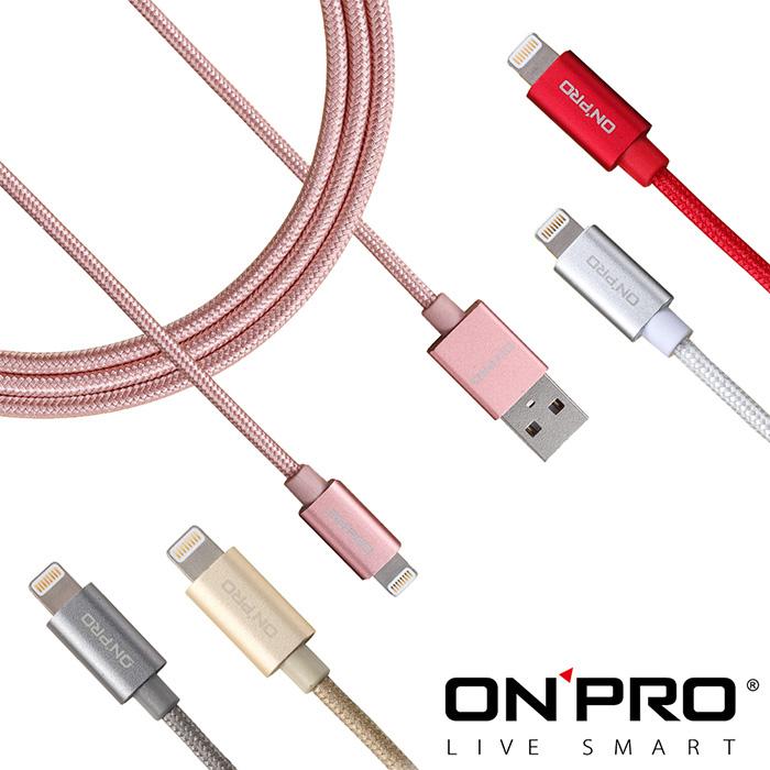 【2M】ONPRO Apple認證 Lightning編織充電線-玫瑰金