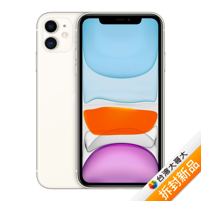 【保護組+充電線】Apple iPhone 11 128G (白)【拆封新品】