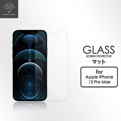 iPhone 12 Pro Max 9H鋼化玻璃保護貼