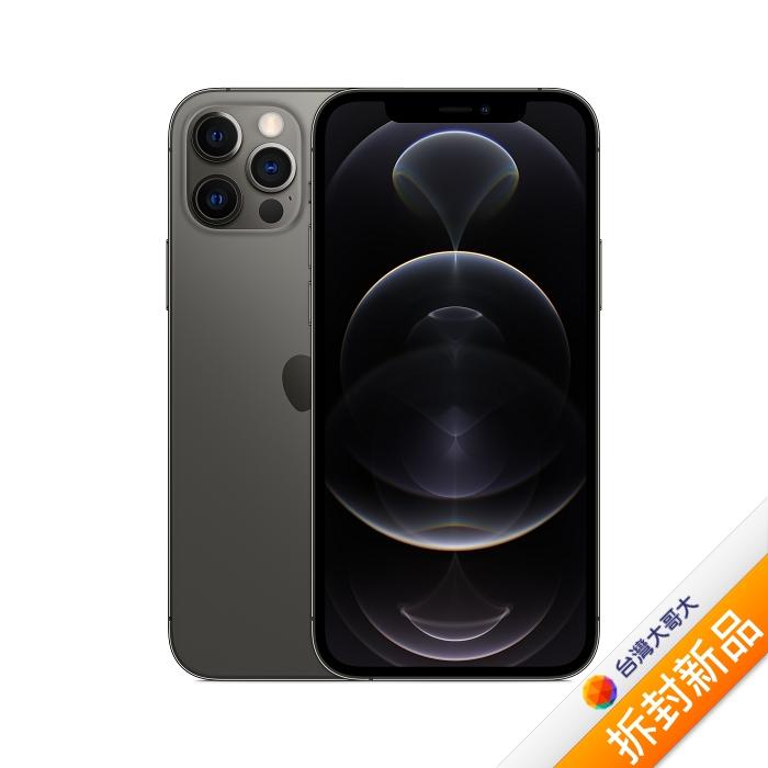 Apple iPhone 12 Pro 256G (石墨) (5G)【拆封新品】