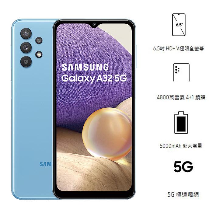 Samsung Galaxy A32 6G/128G(藍)(5G)6.5八核心大電量智慧手機