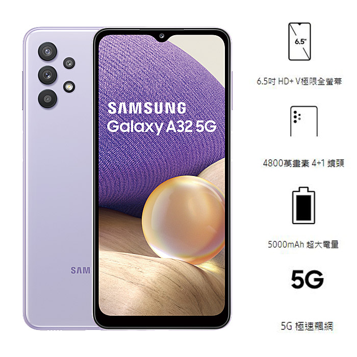 Samsung Galaxy A32 4G/64G(紫)(5G)6.5八核心大電量智慧手機