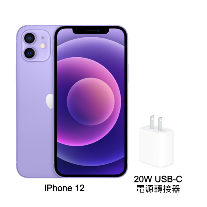 Apple iPhone 12 256G (紫) (5G)【20W】