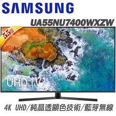 三星 55吋 4K Smart連網液晶電視(UA55NU7400WXZW)*送基本安裝+奇美空氣清淨機S0300T+國際陶瓷刀+抗UV傘