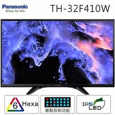 Panasonic國際 32吋 IPS LED液晶顯示器+視訊盒(TH-32F410W)*送防水藍芽喇叭+HDMI線
