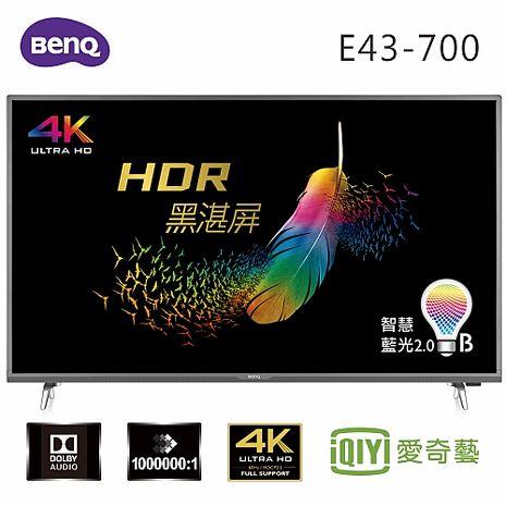 BenQ 43吋 4K HDR智慧藍光連網液晶顯示器+視訊盒(E43-700)*送雙星14吋立扇+雙層玻璃養生杯