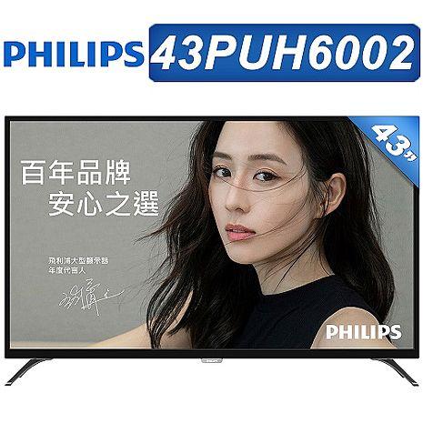 PHILIPS飛利浦 43吋 4K聯網液晶顯示器+視訊盒(43PUH6002)送行動電源