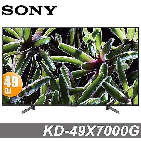 SONY索尼 49吋 4K HDR連網液晶電視(KD-49X7000G)送保溫後背包+HDMI線