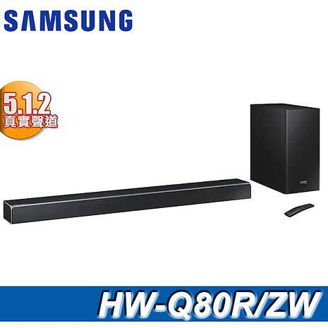 SAMSUNG 三星 5.1.2聲道 Harman Kardon藍牙Soundbar(HW-Q80R)*贈OVO藍芽耳機