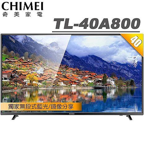 CHIMEI奇美 40吋 FHD低藍光液晶顯示器+視訊盒(TL-40A800)【智慧電視特賣】