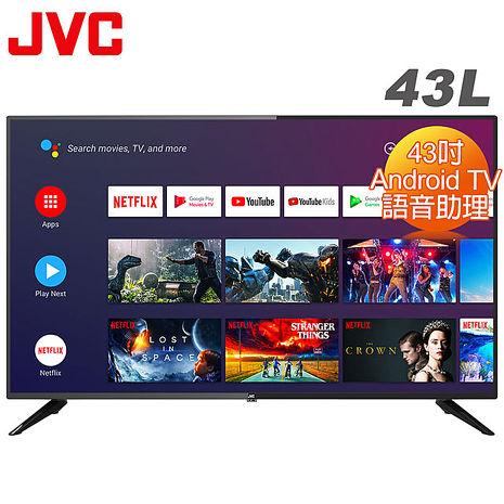 JVC 43吋FHD Android TV連網液晶顯示器(43L)【智慧電視特賣】