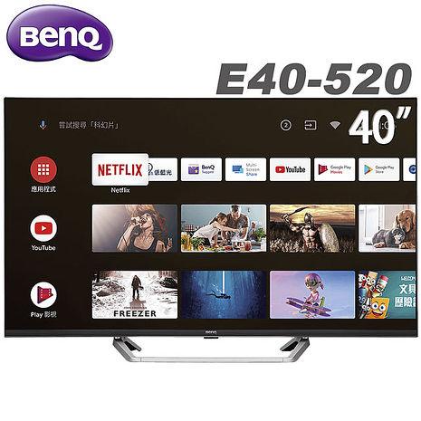 BenQ 40吋FHD HDR安卓聯網液晶顯示器(E40-520)不含視訊盒【智慧電視特賣】