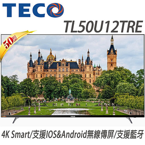 TECO東元 50吋4K Android聯網液晶顯示器TL50U12TRE(不含視訊盒)【智慧電視特賣】