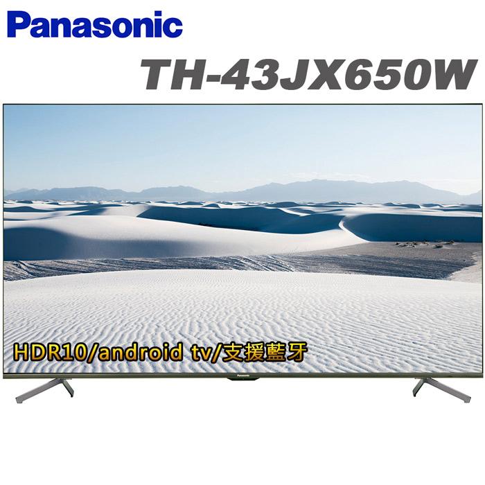 Panasonic國際 43吋 4K Android連網液晶顯示器+視訊盒(TH-43JX650W)【智慧電視特賣】