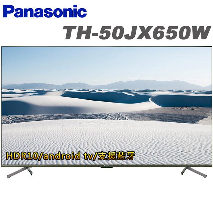 Panasonic國際 50吋 4K Android連網液晶顯示器+視訊盒(TH-50JX650W)【智慧電視特賣】