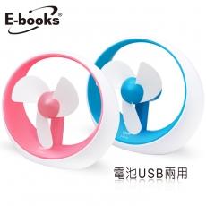 E-books K10 電池USB兩用安全風扇(活動)藍