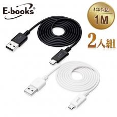 E-books X11 Micro USB充電傳輸線1m(2入組)黑1入+白1入