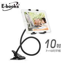 E-books N22 多功能雙爪式平板懶人支架(活動)