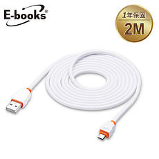 E-books X14 Micro USB超粗大電流2.1A 充電傳輸線2m