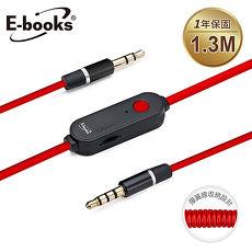 E-books X20音控接聽AUX音源傳輸線公對公3.5mm-130cm