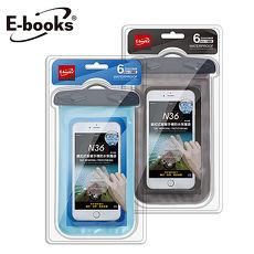E-books N36 鎖扣式智慧手機防水保護袋(活動)