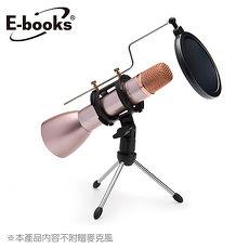 E-books N37 专业防喷网麦克风通用支架
