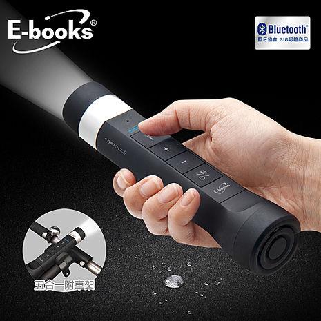【APP搶購】E-books D18 藍牙五合一LED手電筒喇叭(19光棍節)