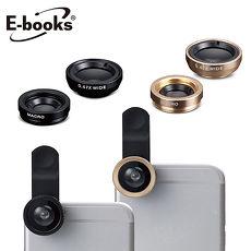 E-books N45 三合一鋁合金鏡頭組(活動)