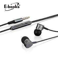 E-books S68 音控接聽鋁製入耳式耳機(活動)