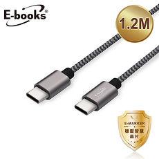 E-books X55 Type C to C 鋁製穩壓晶片充電傳輸線1.2M(活動)