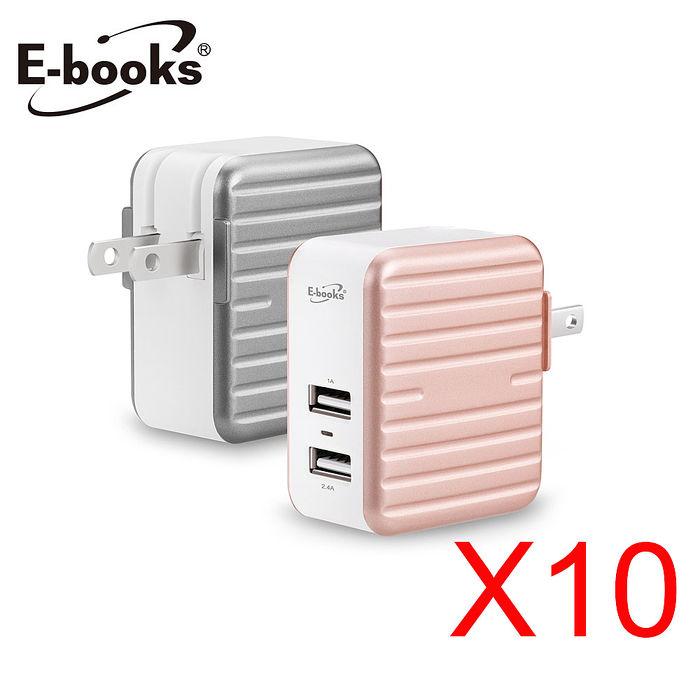 $249 /件【10入組】【E-books】B39 輕旅行3.4A雙孔摺疊充電器 (多入賣場)灰*10