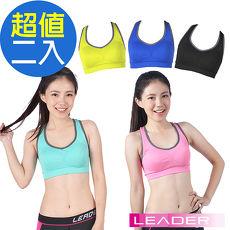 (超值兩件組)【Leader】女性專用 機能壓縮可拆胸墊運動背心