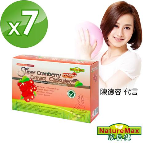 【家倍健NatureMax】陳德容代言蔓越莓精萃濃縮膠囊(7盒)