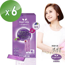 【Angel LaLa天使娜拉】陳德容代言青春膠原凍 葡萄口味x6盒