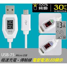 【KINYO】Micro USB 極速3A充電傳輸LED顯示發光線(USB-75)