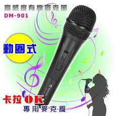 【KINYO】高感度動圈式有線麥克風(DM-901)