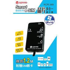 【KINYO】多合一5插槽晶片讀卡機KCR-369