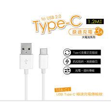 【KINYO】USB Type-C極速3A充電傳輸線USB-C1
