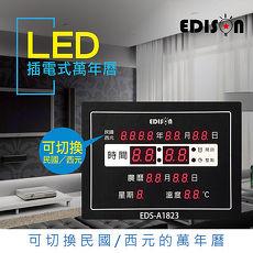 【愛迪生】輕巧型12/24小時制LED 電子萬年曆掛鐘 EDS-A1823