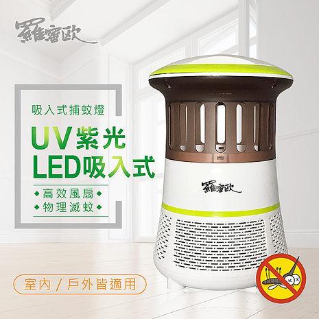 【羅蜜歐】USB/AC插頭兩用吸入式捕蚊燈RL-128