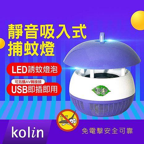 【kolin歌林】USB靜音吸入式捕蚊燈KEM-EH265