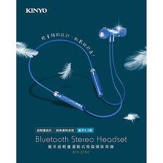 【KINYO】超輕量頸掛磁吸式藍牙耳機麥克風BTE-3750