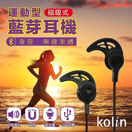 【kolin】運動型藍牙磁吸式耳機麥克風KER-EH633