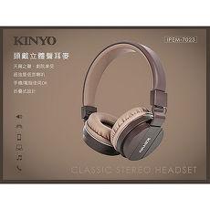 【KINYO】頭戴式可折疊立體聲耳機麥克風(IPEM-7023)