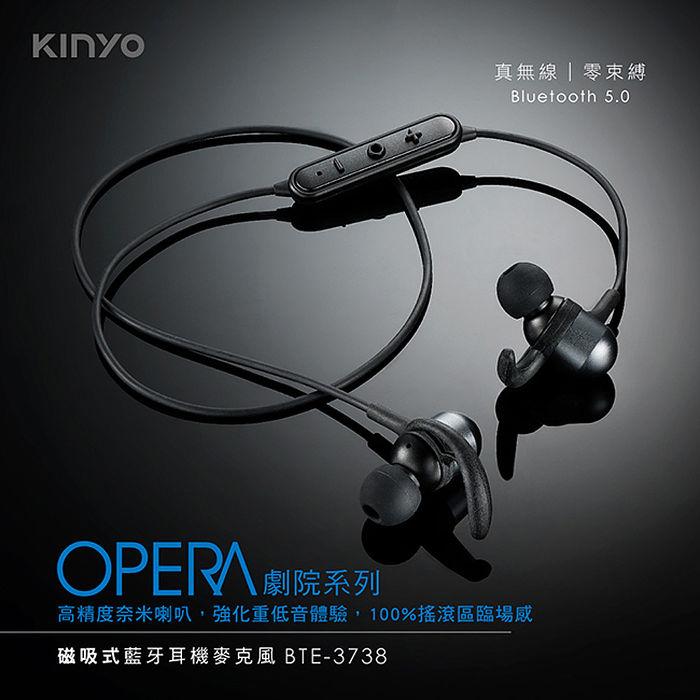 【KINYO】藍牙5.0磁吸式耳機麥克風(BTE-3738)